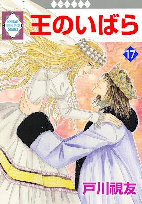 [Manga] 王のいばら 第01-17巻 [Ounoibara Vol 01-05] Raw Download