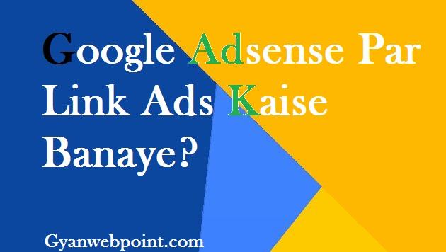 Google-Adsense-Par-Ads-Kaise-Banaye