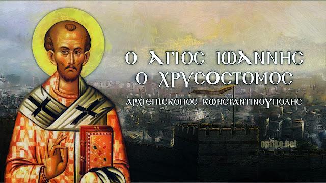 Αποτέλεσμα εικόνας για ο διωγμοσ του αγιου ιωαννου του χρυσοστομου