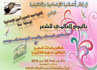 ثانوية عبد العزيز امين الإعدادية تحتفي باليوم العالمي للشعر