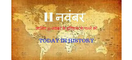 11 November Aaj Ka Itihas