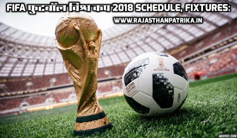 FIFA फुटबॉल विश्व कप 2018 Schedule, Fixtures: यहां जानिए फीफा विश्व-2018 का पूरा शिड्यूल