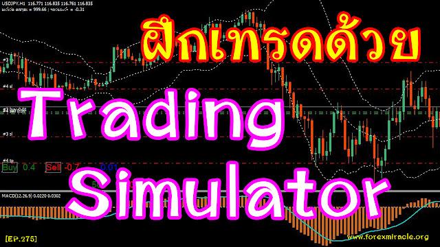Forex ea simulator