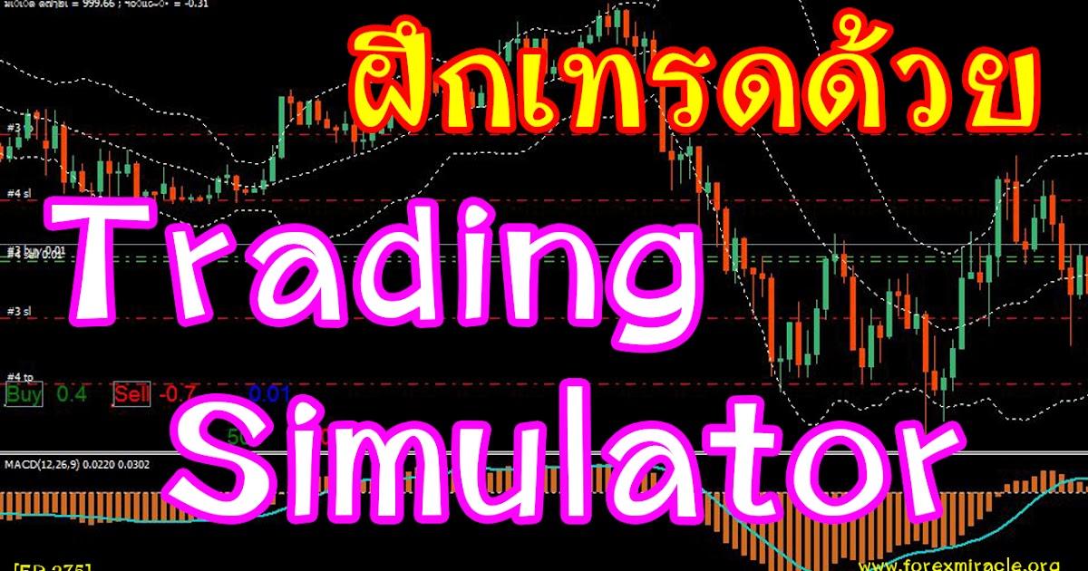 Forex trading simulator ea