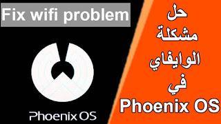 حل مشكلة الوايفاي في نظام phoenix os