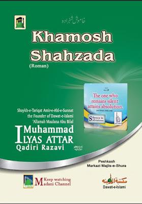 Khamosh Shahzada pdf in Roman-Urdu