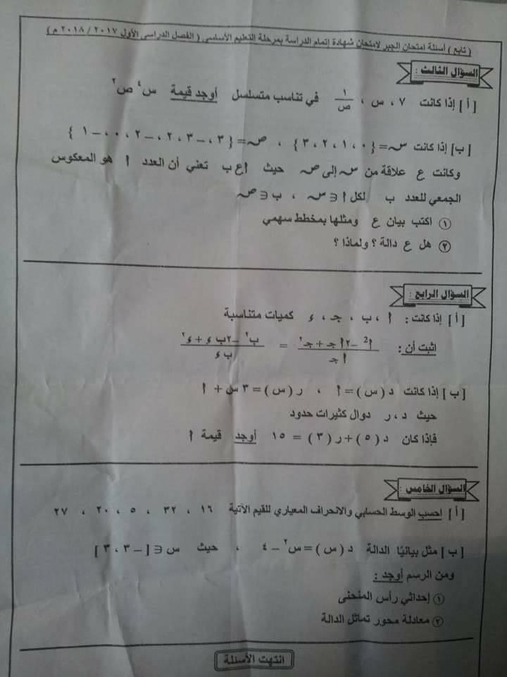 ورق امتحانات الجبر والإحصاء للصف الثالث الإعدادي ترم أول محافظة الإسماعيلية
