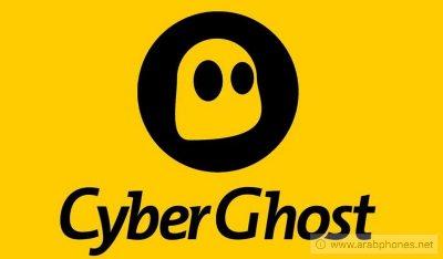CyberGhost برنامج vpn مدفوع قوي وسريع