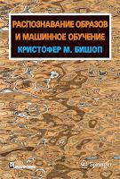 книга Кристофера Бишопа «Распознавание образов и машинное обучение» - читайте о книге в моем блоге