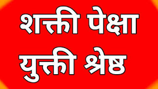 This is a text image for Marathi nibandh with Marathi text text Shakti Peksha Yukti Shreshth