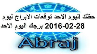 حظك اليوم الاحد توقعات الابراج ليوم 28-02-2016 برجك اليوم الاحد