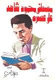 كتاب مصطفي محمود شاهد على عصره