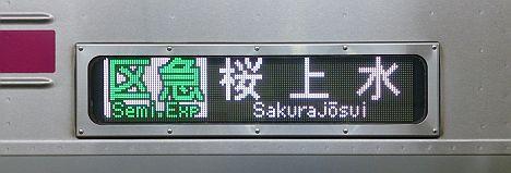 京王電鉄 区間急行 桜上水行き2 8000系