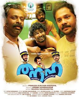 thanaha full movie download, thanaha malayalam full movie, thanaha malayalam full movie online watch, mallurelease