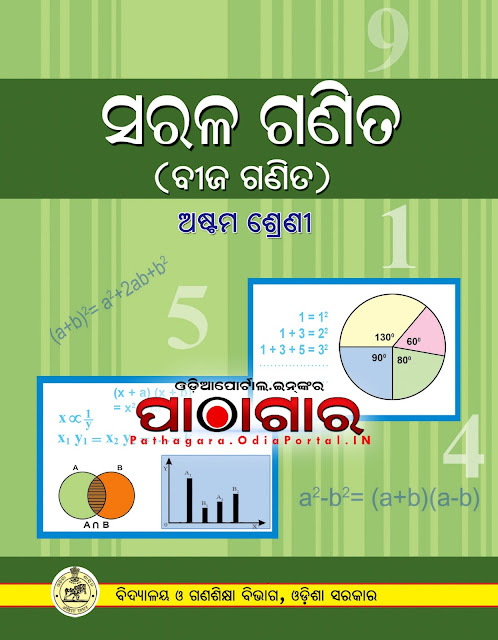 Sarala Ganita (Bija Ganita) (Algebra) - Class-VIII School