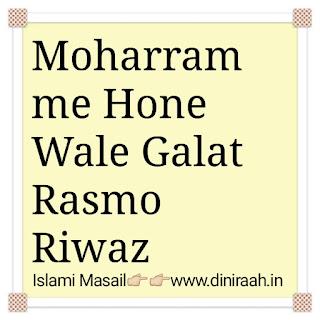 Moharram me Hone Wale Galat Rasmo Riwaz