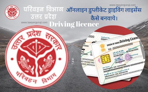 ऑनलाइन और ऑफलाइन डुप्लीकेट ड्राइविंग लाइसेंस कैसे बनवाये ? How to apply duplicate driving licence online  in up.