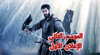 المؤسس عثمان الموسم الثاني