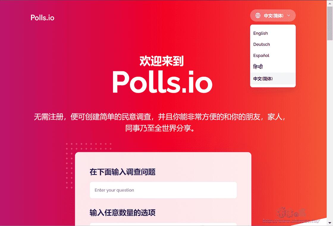 Polls.io 簡單建立線上投票