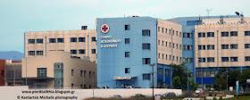 Σε ετοιμότητα με κλιματιζόμενους χώρους το Νοσοκομείο Κατερίνης για τον καύσωνα.
