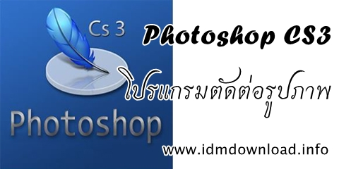 Photoshop CS3 Full Crack +Key ดาวน์โหลดโปรแกรมแต่งรูปฟรี