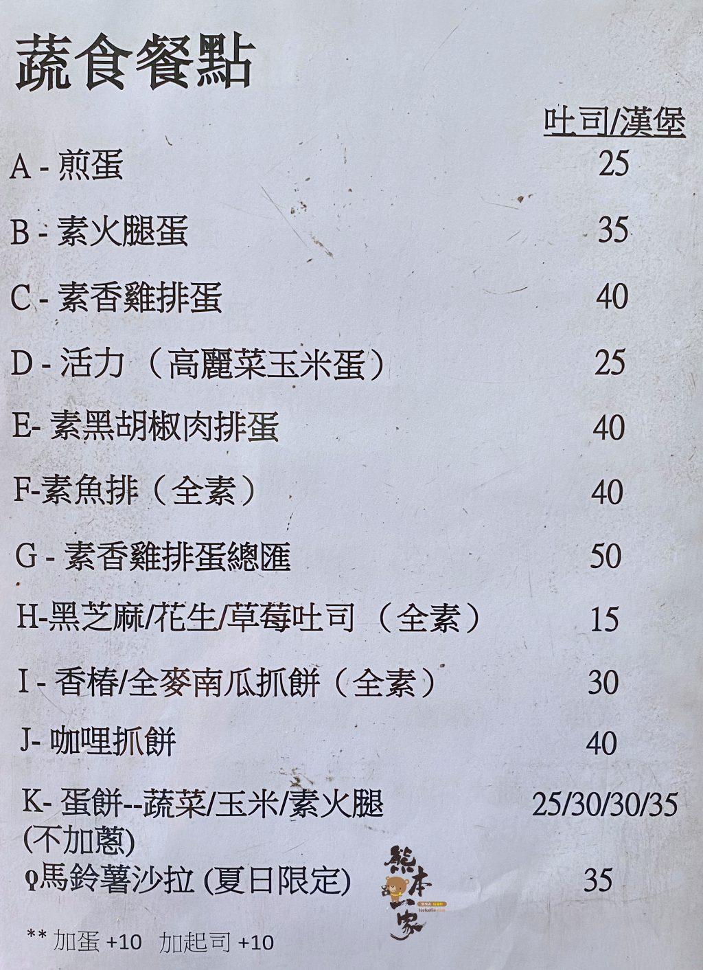 志業早餐菜單menu(也有蔬食素食) 放大清晰版詳細分類資訊