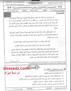 امتحان اللغة العربية مع التصحيح للسنة الرابعة متوسط فصل الثاني