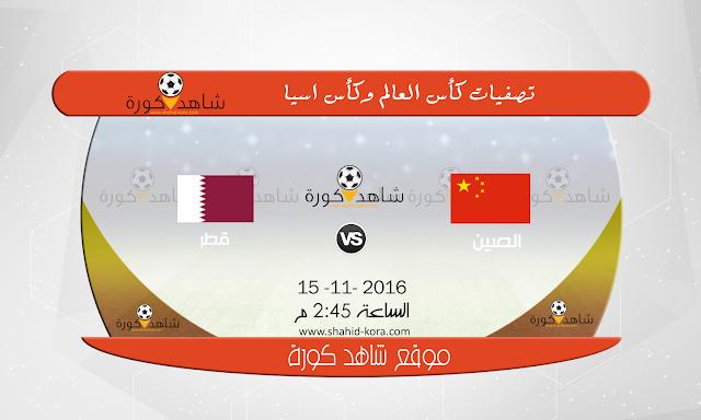 نتيجة مباراة الصين وقطر اليوم بتاريخ 15-11-2016 تصفيات كأس العالم وكأس اسيا