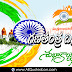 25+ 2019 Happy Republic Day Quotes in Telugu HD Images Top Republic Day Wishes Pictures Online Whatsapp Messages Republic Day Greetings Telugu Quotes Images