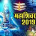 Mahashivratri 2019 in Hindi - Date, Images, History, Story, Celebration & Importance