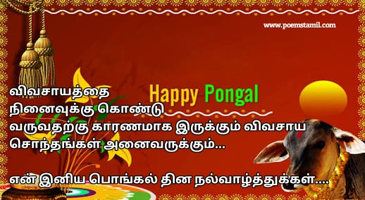 Pongal Kavithai Wishes In Tamil 2019