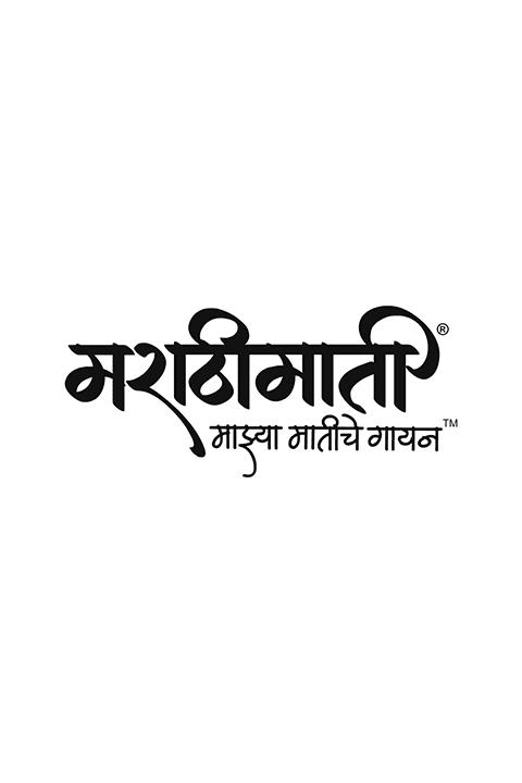 मराठी ई-पुस्तके | Marathi eBooks