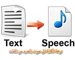 ترجمة الكتابة الى صوت بالعديد من اللغات