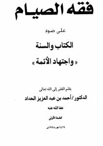 تحميل فقه الصيام على ضوء الكتاب والسنة واجتهاد الأئمة - أحمد بن عبد العزيز الحداد pdf