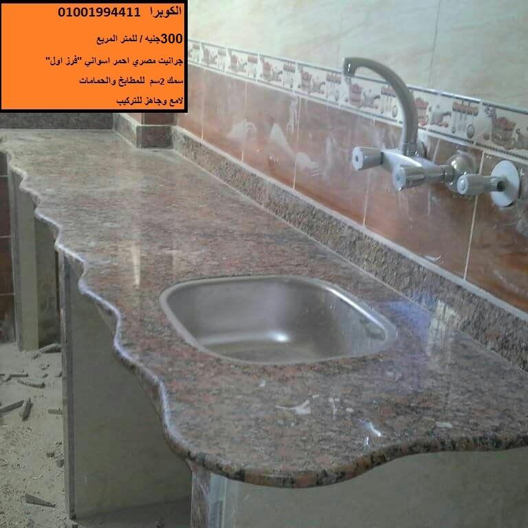 افضل انواع الجرانيت جرانيت حوائط اسعار الجرانيت المصرى جرانيت