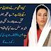 Kaya Benazir Bhutto Ko Apni Maut Ki Khabar Thi    Raaztv