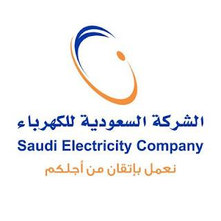 الاستعلام عن فاتورة الكهرباء برقم العداد في السعودية بجميع المحافظات 1 19/9/2018 - 12:00 ص