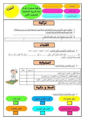 المراقبة المستمرة 3 في مادة التربية الاسلامية للمستوى الثاني