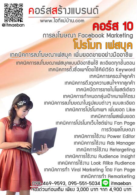 สร้างแบรนด์, วางแผนการตลาด,ขายของออนไลน์,ไอทีแม่บ้าน,ครูเจ,วิทยากร,seo,SEO,สอนการตลาดออนไลน์,คอร์สอบรม,สัมมนา