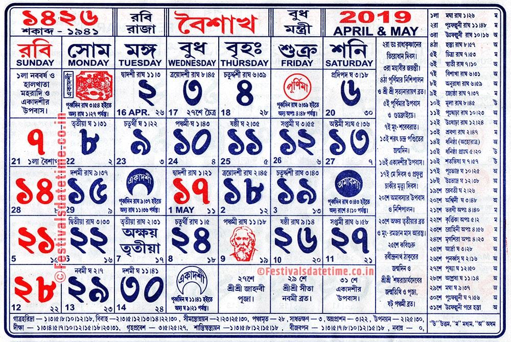Download 1426 Bengali Calendar - 1426 Baisakh Calendar, 1426 বাংলা ক্যালেন্ডার