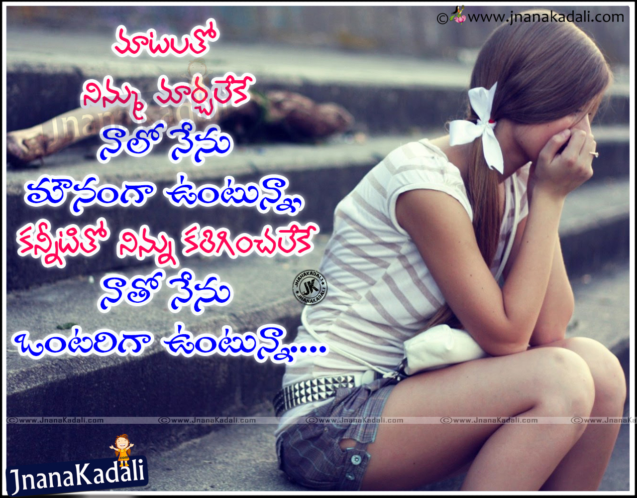 Top 100 True Love Quotes In Telugu With Images - love quotes