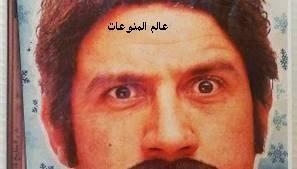 صور فيلم سمير ابو النيل اون لاين كامل Dvd ماى ايجى عالم