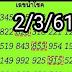 ตามกันต่อ!! เลขนำโชค 3ตัวบนเด็ดๆ (ผลงานเข้า 4 งวดซ้อน) งวด 2/03/61