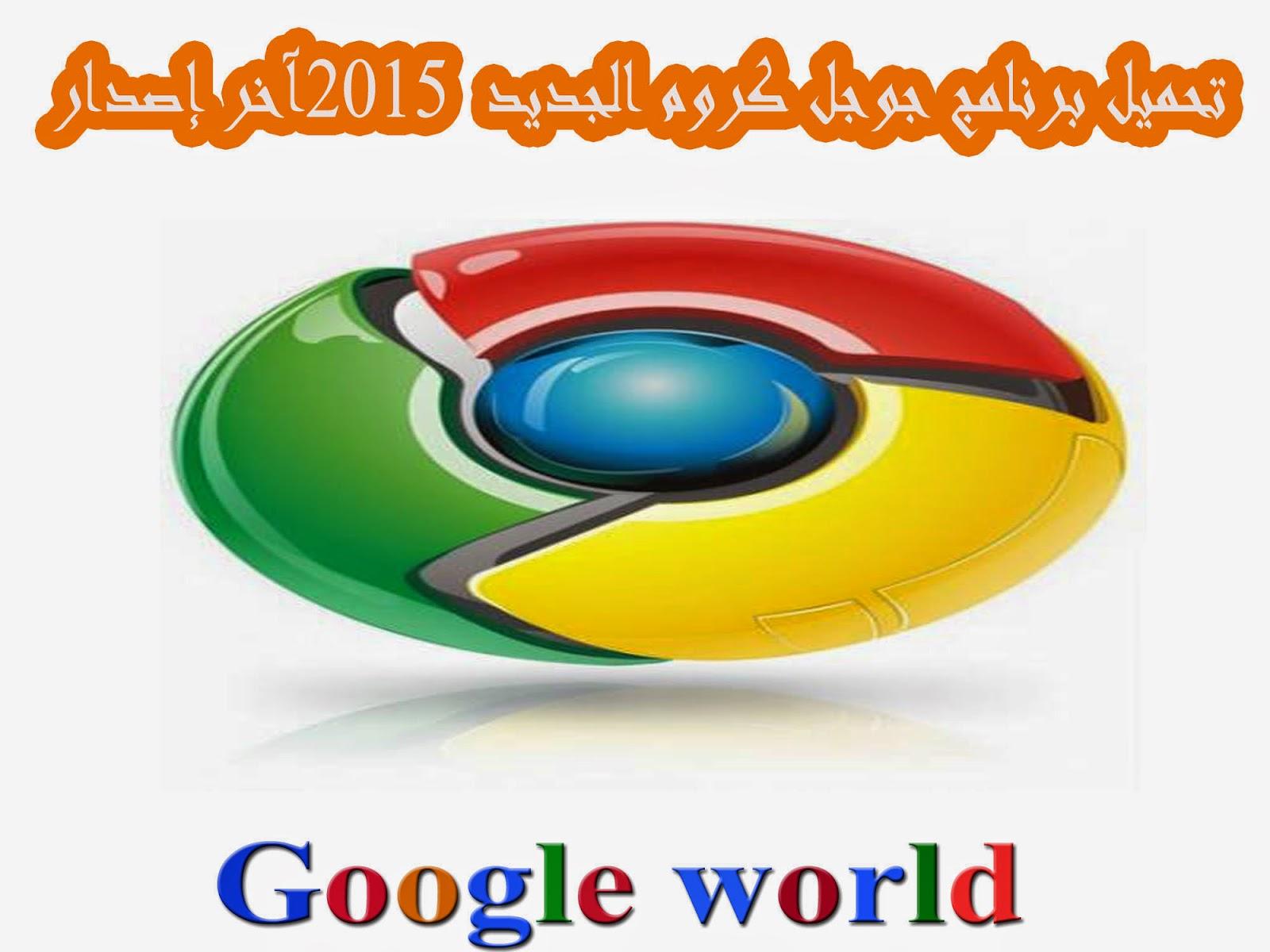 تحميل برنامج جوجل كروم الجديد 2015 آخر إصدار Google Chrome