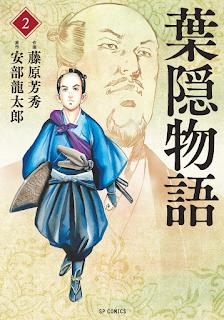 葉隠物語 第01-02巻 [Hagakure Monogatari vol 01-02]