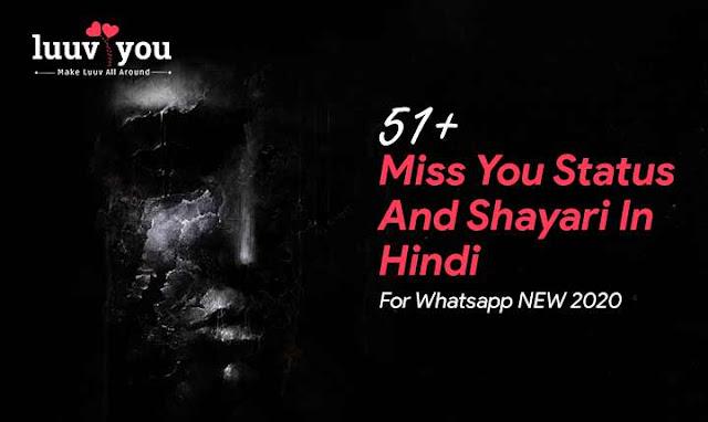 51+ Miss You Status And Shayari In Hindi For Whatsapp