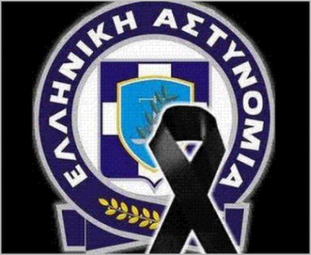 ΔΕΝ ΞΕΧΝΑΜΕ ΠΟΤΕ ! ! Αρχιφύλακας Λιόνα Μαρία, τραυματίστηκε θανάσιμα εν ώρα υπηρεσίας (31-01-2004) ΑΘΑΝΑΤΗ!!