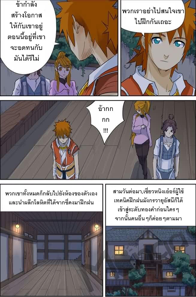 Tales of Demons and Gods ตอนที่ 156.5 หน้า 4