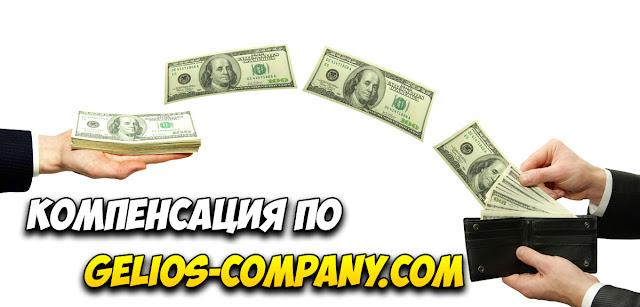Компенсация по gelios-company.com