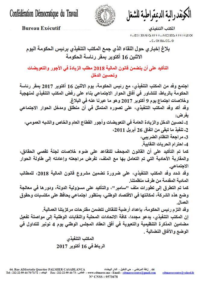 بلاغ إخباري للكدش حول لقائها برئيس الحكومة - 16 أكتوبر 2017